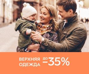 Верхняя одежда до -35% для мужчин, женщин и детей!