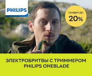 Акция! Скидка 20% на электростанки с триммером Philips OneBlade!