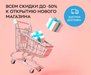 Акция! Скидки до -50% к открытию нового магазина и точки выдачи в Кишинёве!