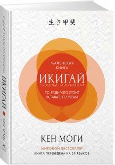 Икигай. Смысл жизни по-японски - Кен Моги (9785389133594)