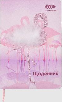 Школьный дневник ZiBi Flamingo В5 твердая обложка из искусственной кожи 48 листов (ZB.13201-43)