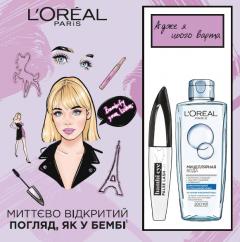 Подарочный набор L'Oréal Paris Bambi Eye (5902503373542)