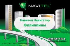 Навигационная система «Навител Навигатор» с пакетом карт «Филиппины» (Бессрочная электронная лицензия для 1 устройства на Андроид, бумажный конверт)