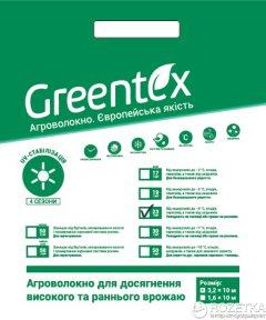 Агроволокно Greentex p-23 3.2 x 10 м Белое (4820199220203)