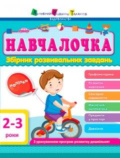 АРТ Навчалочка 2-3 роки (9786170944634)