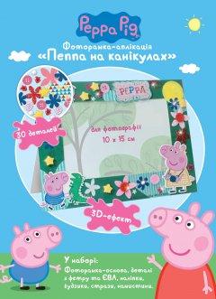 Фоторамка-аппликация Перо Peppa Pig Пеппа на каникулах (119857) (4820171710999)