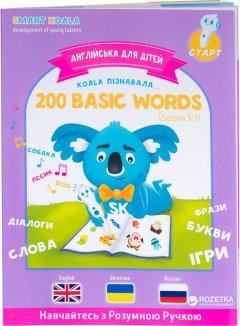 200 первых слов Сезон 3 (SKB200BWS3)