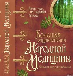 Большая энциклопедия народной медицины (9786177277933)