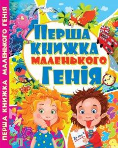 Перша книжка маленького генія (7БЦ) (9786177268085)