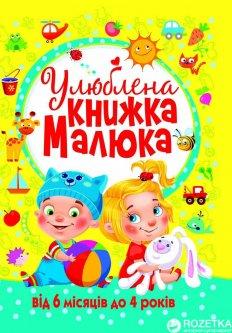 Улюблена книжка малюка. Від 6 місяців до 4 років (9789669362681)