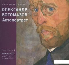 Олександр Богомазов. Автопортрет (316954)