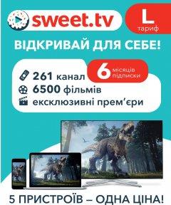 Стартовый пакет «SWEET.TV» L на 6 мес (скретч-карточка) (4820223800098)
