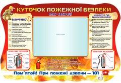 Стенд Куточок пожежної безпеки Ранок (9789666796519) (16104063У)
