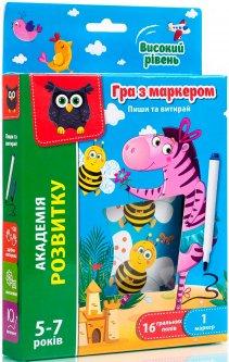 Игра Vladi Toys Пиши и вытирай Зебра. Продвинутый уровень (Укр) (VT5010-06)