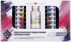 Подарочный набор акриловых красок Невская палитра Мастер-класс 12 цветов 18 мл (4690688005495)