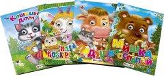 """Комплект из 4 книг-картонок с """"глазками"""". Идет коза рогатая, Кошкин дом, Ладушки, Мишка косолапый (9786176631316)"""