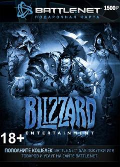 Blizzard Battle.net пополнение бумажника: Карта оплаты 1500 руб. (конверт)