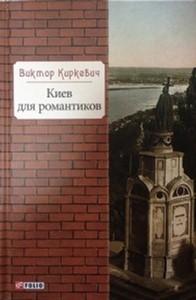 Киев для романтиков - Киркевич В. (9789660374522)