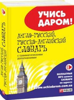 Англо-русский, русско-английский словарь - сост. Дьячкова О. (9789660371774)