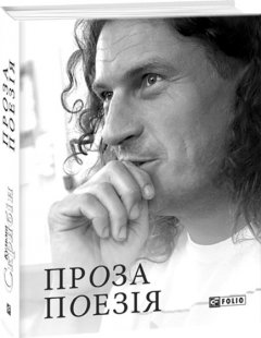 Проза. Поезія - Скрябін К. (9789660378803)