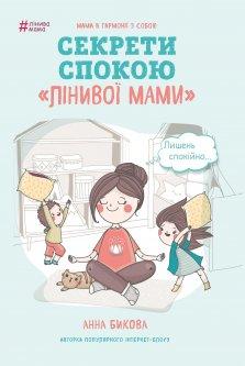 Лінива мама. Секрети спокою - Анна Бикова (9786177347964)