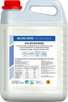 Средство для дезинфекции PRO service АХД 2000 Экспресс 5 л (4820162605426/4820162600285)