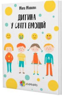 Дитина у світі емоцій - Малихіна Марія (9786170034731)