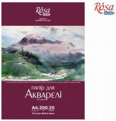 Набор бумаги для акварели Rosa Studio А4 20 листов 200 г/м2 (4823098508366)