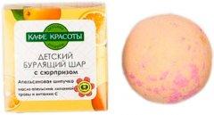 Бурлящий шарик для ванн с сюрпризом Кафе Красоты Апельсиновая шипучка 120 г (4620762088663)