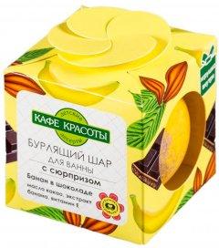 Бурлящий шарик для ванн с сюрпризом Кафе Красоты Банан в шоколаде 120 г (4620762088632)
