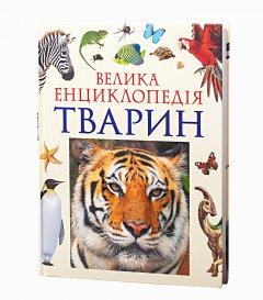 Велика енциклопедія тварин (9789664629888)