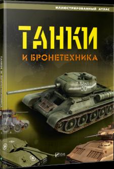 Танки и бронетехника (9786176909996)