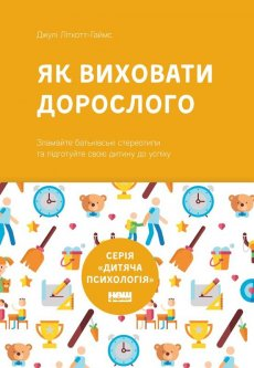 Як виховати дорослого: підготовка дитини до успішного життя - Літкотт-Гаймс Дж. (9786177682829)