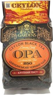 Чай черный цейлонский крупнолистовой Sun Gardens Оу.Пи.Эй. 250 г (4820082708450)