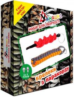 Набор для творчества Умняшка Плетение из паракорда. Брелки (4820129200923) (ПАР-003)