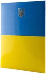 Папка специальная Реверс Герб А4 ламинированная Сине-Желтая (П-180.GERB)