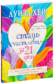 Стань счастливым за 21 день. Самый полный курс любви к себе - Хей Л.(9786177764051)