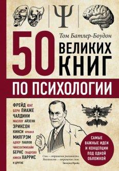 50 великих книг по психологии - Батлер-Боудон Том (9786177764563)