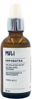Сыворотка Meli АНА-Пилинг для проблемной и жирной кожи 50 мл (ROZ6400100730)