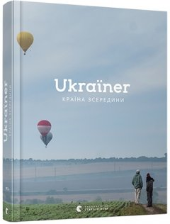 Ukraїner. Країна зсередини - Логвиненко Богдан (9786176796862)