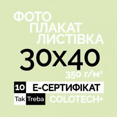 Електронний подарунковий сертифікат на друк 10 поліграфічних фото 30х40 см Ra