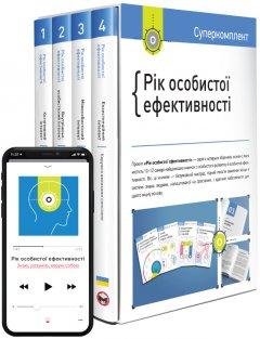 Комплект Рік особистої ефективності - Smartreading (9786175771990)