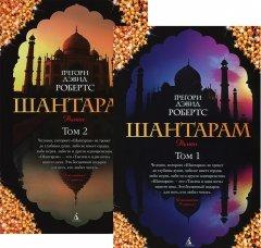 Шантарам (в 2-х томах) (комплект) - Робертс Г.Д. (9785389063877)
