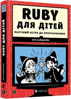 Ruby для дітей - Вайнштейн Ерік (9786176798392)