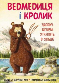 Ведмедиця і кролик. Здобич бігцем утрапить в сільце - Джуліан Ґоф, Джим Філд (9789669932846)