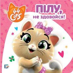 Пілу, не здавайся! 44 Cats (9789669850706)