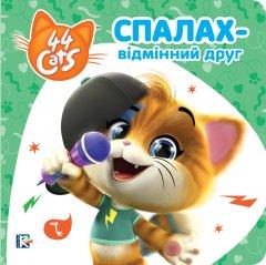 Спалах – відмінний друг. 44 Cats (9789669850676)