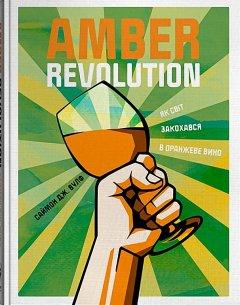 Amber Revolution. Як світ закохався в оранжеве вино (9786177544493)