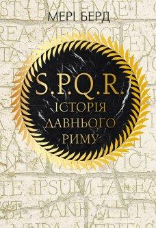 SPQR: Історія Стародавнього Риму - Мері Берд (9786177561315)