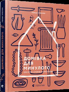 Домівка для минулого. Про музеї, історію та мистецтво - Клочко Роман (9786176795995)